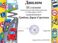 Диплом Грибова Дарья