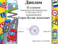 Диплом Егоров
