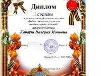 Диплом Карауш
