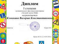Диплом Клоккина