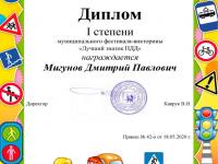 Диплом Мигунов