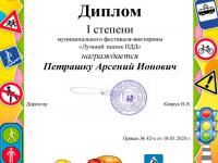 Диплом Петрашку