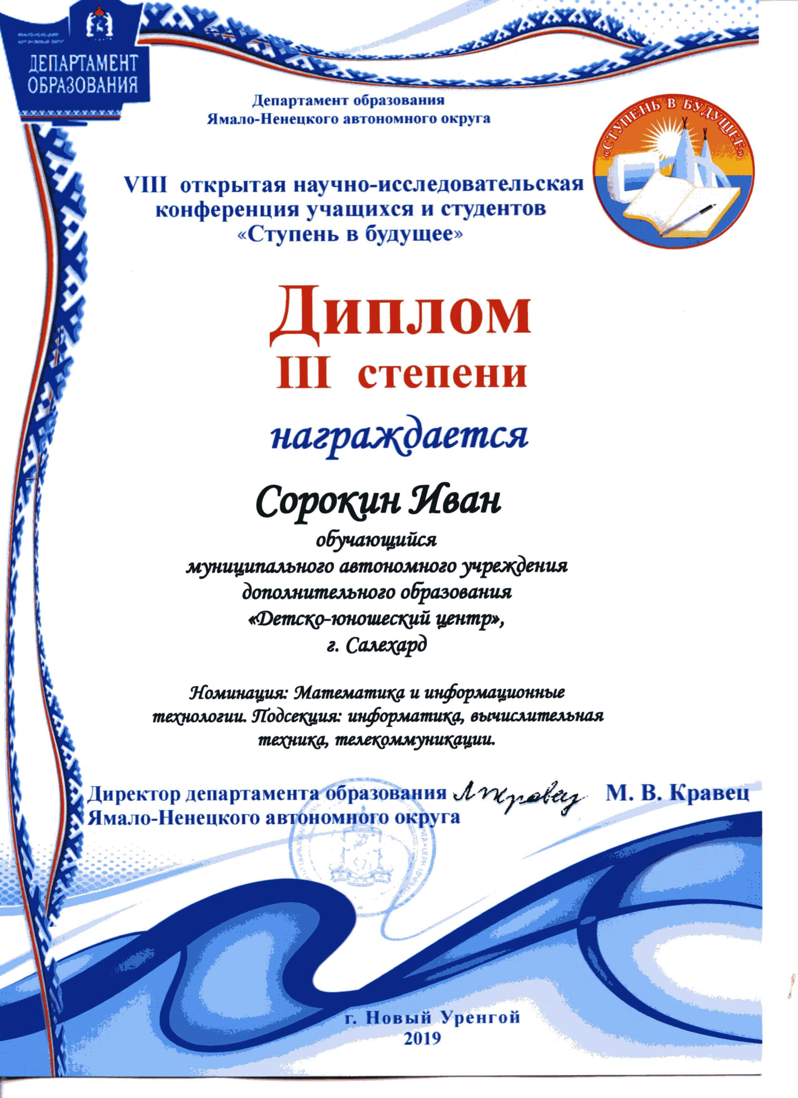 VIII региональная научно практическая-конференция «Ступень в будущее»