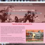 Конкурс по созданию web-сайта