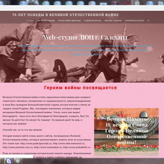 Конкурс по созданию web-сайта, посвященного 75-летию Победы в Великой Отечественной войне