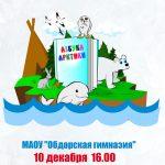 Премьера регионального проекта «Азбука Арктики»