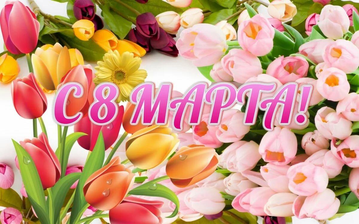 8 Марта — один из самых любимых праздников в нашей стране!