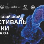 Всероссийский фестиваль «NAUKA 0+»