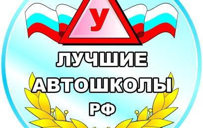 «Лучшие автошколы России – 2015»