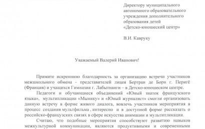 Уважаемый Валерий Иванович!
