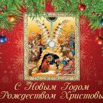 С Новым 2020 Годом и Рождеством!!!