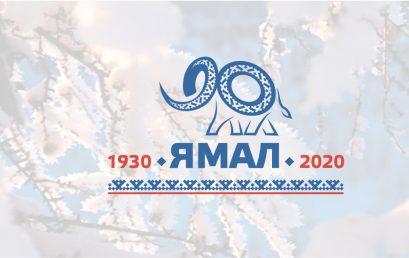 Воспитанники «Детско-юношеского центра» создают сайт, посвященный 90 летию Ямало-Ненецкого автономного округа