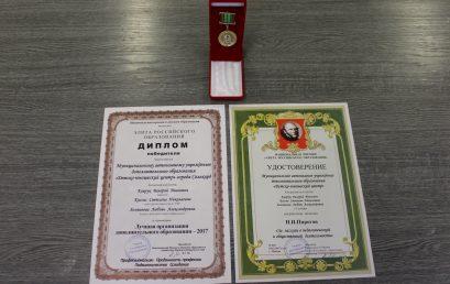 «Качественное образование – будущее России» – 2017