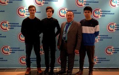 IVАрктический образовательный форум