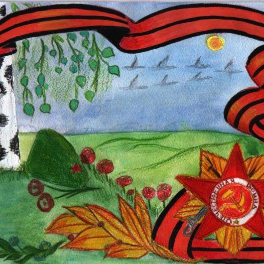 Конкурс рисунков «Войны священные страницы навеки в памяти людской»