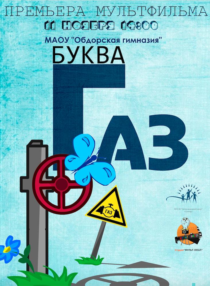 Премьера мультфильма «Газ»