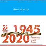 Подведены итоги конкурса сайтов, посвященных 90-летию Ямало-Ненецкого автономного округа