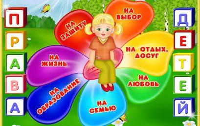 Международный день защиты прав ребенка и Всероссийский День правовой помощи детям