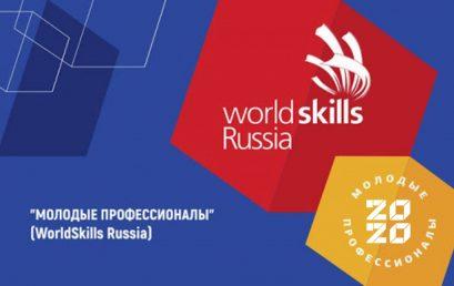 VIII Национальный чемпионат «Молодые профессионалы»